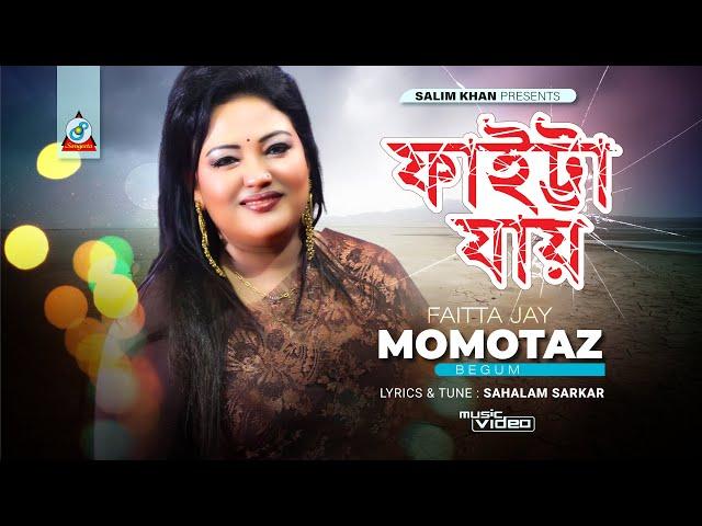 Momtaz | Faitta Jay | ফাইট্টা যায় | Official Video Song