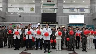 국군수도병원 한호성 원장과 직원들 150여명 소생 캠페인 참여