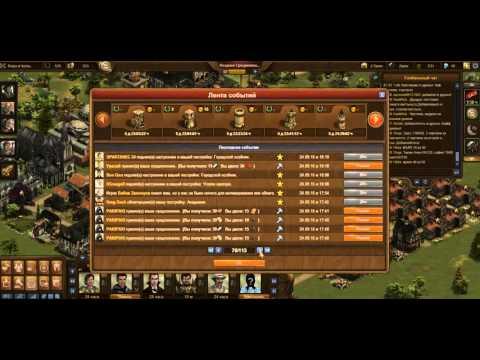 Forge of Empires, ФОЕ, FOE, Сортировка друзей