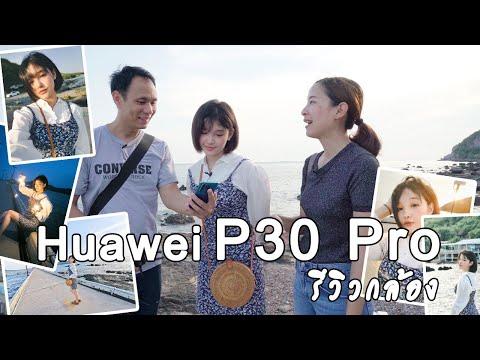 รีวิวกล้องมือถือ Huawei P30 Pro - วันที่ 18 Apr 2019