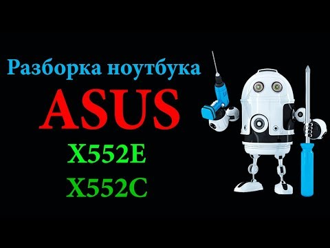 Как разобрать ноутбук Asus X552E Asus X552C  How To Disassemble  The Laptop  Asus X552E Asus X552C