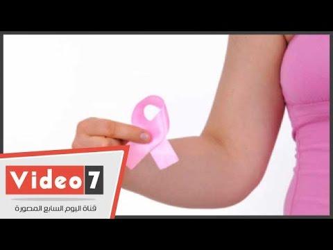 بالفيديو.. شاهد أحدث طرق علاج مرض سرطان الثدى فى برنامج