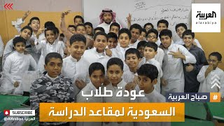 صباح العربية | طلاب السعودية يعودون إلى مقاعد الدراسة