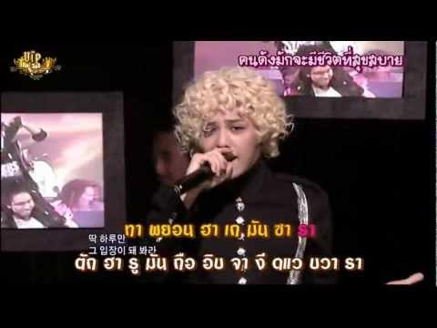 GD - A boy [By VIP THAI SUB]