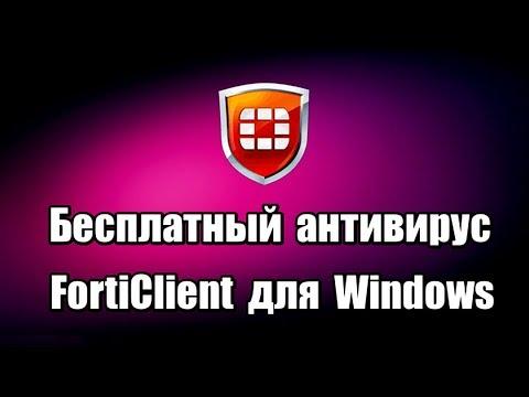 Бесплатный антивирус FortiClient для Windows. Обзор антивируса