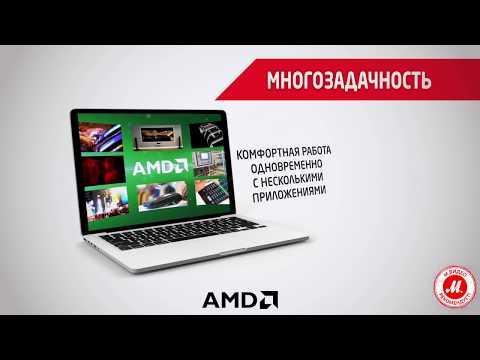 Кратко о ноутбуках на AMD