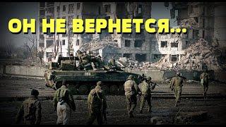 Песни про войну ☆ Последний бой. Пехота. Чечня.