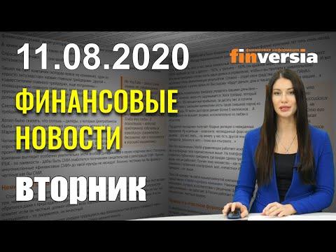 Новости экономики Финансовый прогноз (прогноз на сегодня) 11.08.2020