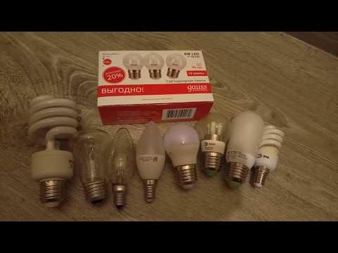 Экономит ли энергосберегающая лампа или Led??? Проверим?