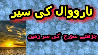Download facts about narowal Mp3 and Videos
