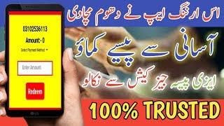 How to Earn money Online in Pakistan || Best Earning App in pAkistan || Kamal ki Application Agayi
