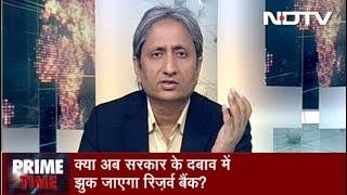 Prime Time Intro, Dec 12, 2018 | RBI और सरकार के बीच संवाद बेहतर होगा?