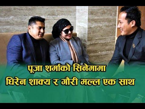 Dhiren Sakya  र Gauri Malla  ज्वाई,सासु बन्दाको रमाइलो। धिरेन शाक्यका भन्जा हुन् Aakash Shrestha 