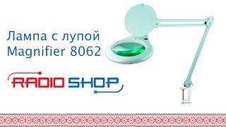 Лампа премиум-класса Magnifier 8062