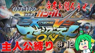 【主人公限定】O2PAIの機動戦士ガンダム EXTREME VS. マキシブーストON #12【縛りルール対戦会】