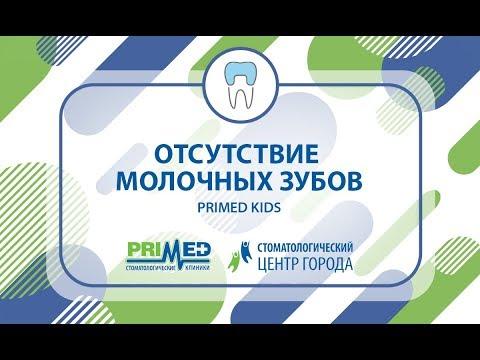 «Отсутствие молочных зубов. PriMed Kids»
