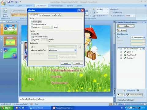 การแทรกเสียงใน powerpoint 2007