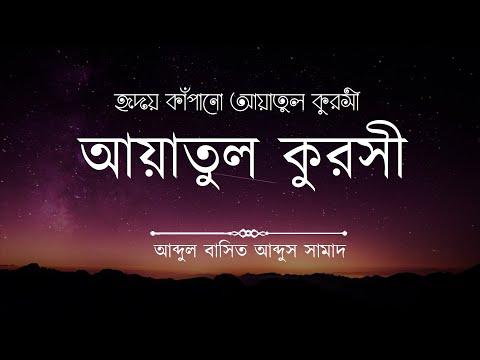 হৃদয় কাঁপানো আয়াতুল কুরসী | Very emotional Ayatul Kursi by Abdul Basit Abdus Samad ।Surah Baqara 255