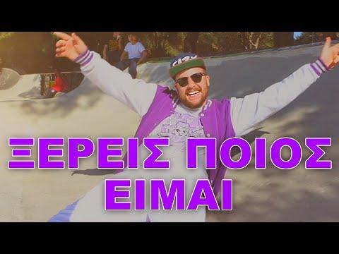 Eazy Purple - Ξέρεις Ποιος Είμαι (Official Music Video Clip)