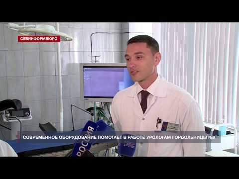 НТС Севастополь: Современное оборудование помогает в работе урологам горбольницы №9