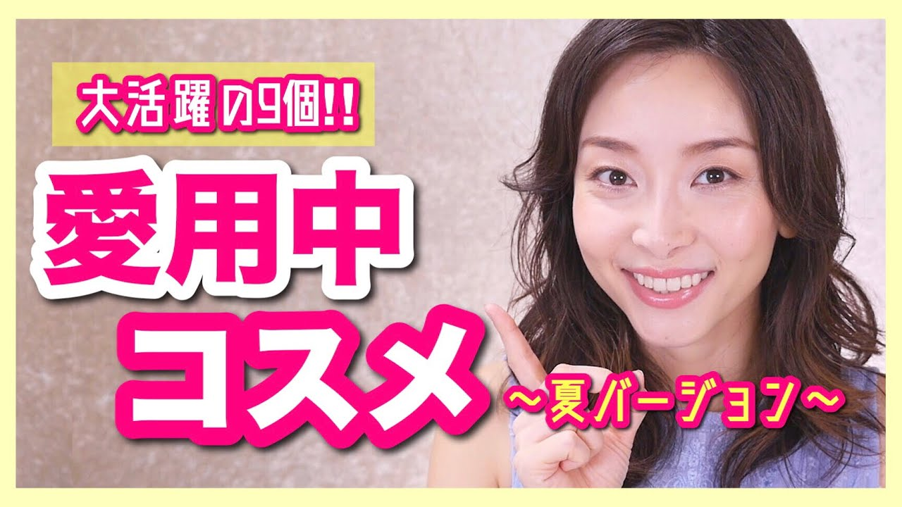 夏に愛用中♡9個のコスメアイテム!