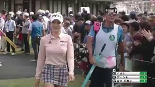 ワールドレディスサロンパスカップ最終日 アン シネ アンシネ 検索動画 20