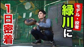ビタ止め捕手・緑川の1日!役者と野球の二刀流ライフ thumbnail