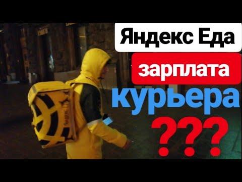 Яндекс Еда. Сколько зарабатывает курьер? (зарплата и работа курьера, сколько заказов в день?)
