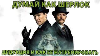 Думай как Шерлок Холмс - Дедукция и Дедуктивный метод: учимся логическому мышлению