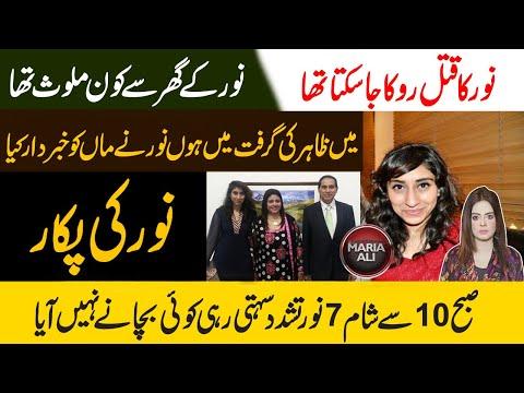 Noor Mukaddam Case - Noor Last Call - New Video of Noor and Zahir
