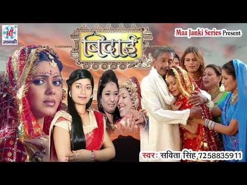 ऐसा बिदाई गीत जिसको सुनकर आप आँशु रोक नहीं पायेंगे -Bidai - बिदाई - Savita Singh - Bhojpuri Hits