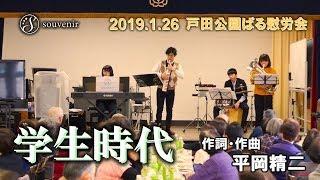 「学生時代」(ペギー葉山, 1964年) /作詞・作曲:平岡 精ニ 鍵盤ハーモ...