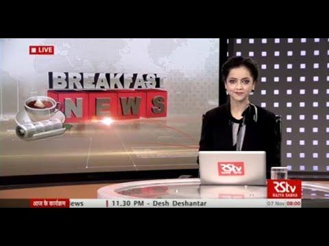 English News Bulletin – Nov 07, 2017 (8 am)