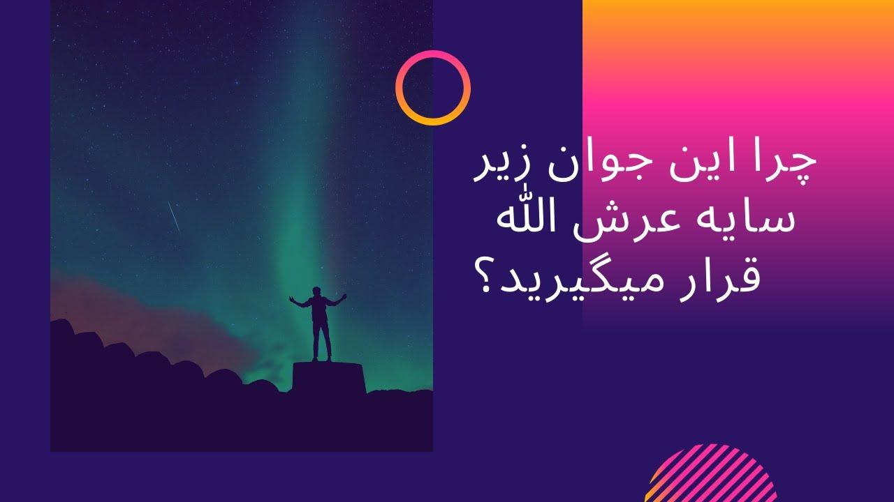 جوانیکه زیر سایه عرش الله سبحانه و تعالی قرار میگیرد ....