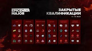 EPICENTER MAJOR СНГ КВАЛИФИКАЦИИ ДЕНЬ 1