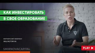 Как инвестировать в свое образование Наталья Смирнова