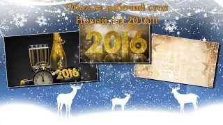 Обои на рабочий стол Новый год 2016