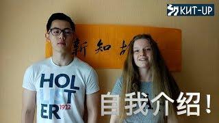 Урок 6 - Рассказываем о себе! (китайский язык для начинающих с носителем - KIT-UP)
