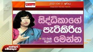 Paththaramenthuwa - (2021-04-11) | ITN Thumbnail