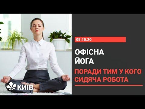 Офісна йога: вправи, які можна зробити на роботі