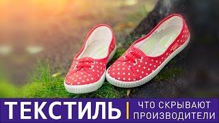 Текстильная обувь. О чем молчат производители?(, 2016-12-02T07:24:25.000Z)