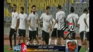 فيديو| أحمد ناجي: الحضري وإكرامي والشناوي سيرافقون المنتخب بالكونغو