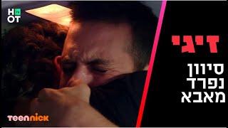 זיגי 2 - סיוון נפרד מאבא שלו | הסוף המטורף של העונה!