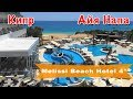 Кипр, Айя-Напа 🌴 Отель Melissi Beach Hotel 4*