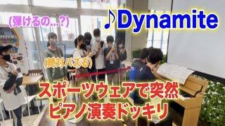 【ドッキリ】スポーツウェアでBTS (방탄소년단) 'Dynamite'を演奏したら若者たちにバズる宣言いただいた...!?【ストリートピアノ】