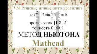 11 Метод Ньютона (Метод касательных) Mathcad Численные методы решения нелинейного уравнения