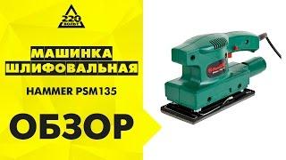 шлифовальная машина Hammer PSM135 обзор