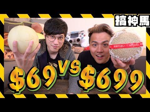 【十倍價格】69元vs 699元!原個哈蜜瓜布丁!