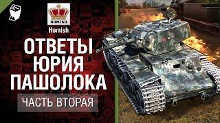 Спец-Дайджест - Ответы Юрия Пашолока №2 - от Homish [World of Tanks]