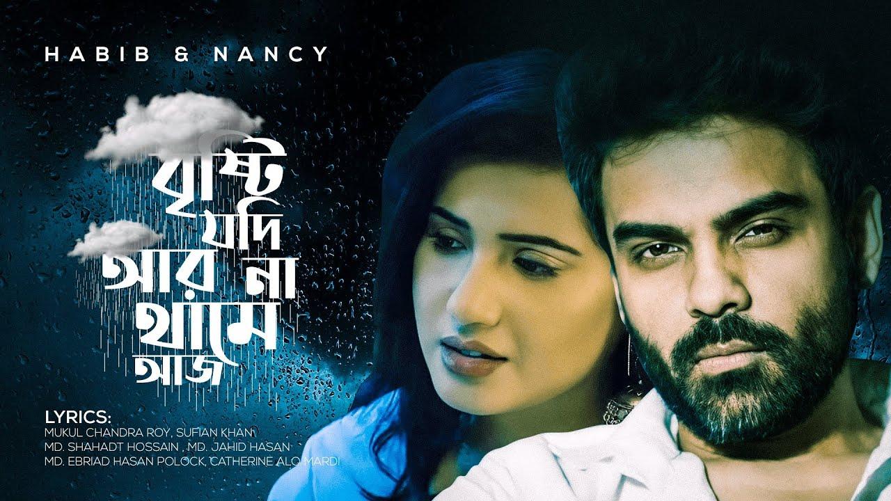 Download Brishti Jodi Ar Na Thame Aj - Habib ft Nancy - (Official Audio 2021)